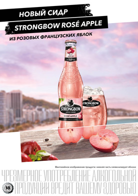 Весенняя новинка от HEINEKEN: розовый сидр Strongbow Rose